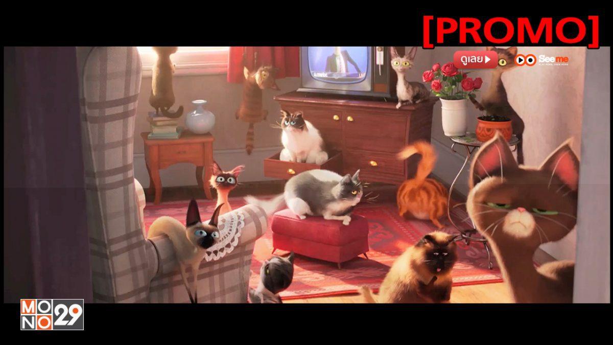 The Secret Life of Pets เรื่องลับแก๊งขนฟู [PROMO]