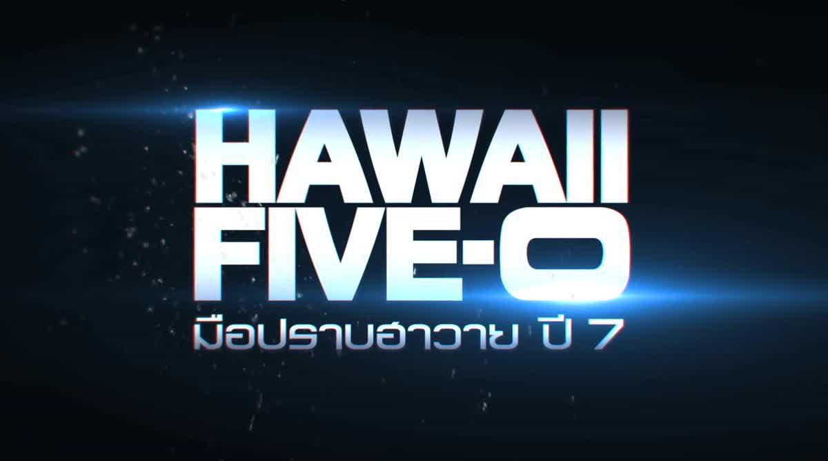 Hawaii Five O S7 มือปราบฮาวายปี 7