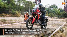 Honda BigBike Riding Passion ปีที่ 2 ประกาศชื่อ 4 ไบค์เกอร์ตะลุยนิวซีแลนด์