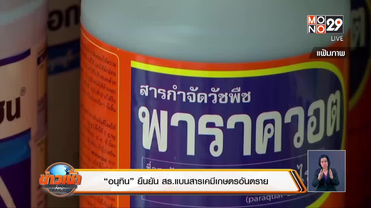 """""""อนุทิน"""" ยืนยัน สธ.แบนสารเคมีเกษตรอันตราย"""