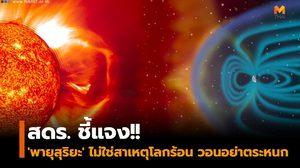 สดร. เผย 'พายุสุริยะ' ไม่ใช่สาเหตุโลกร้อนวอนคนไทยอย่าตระหนก