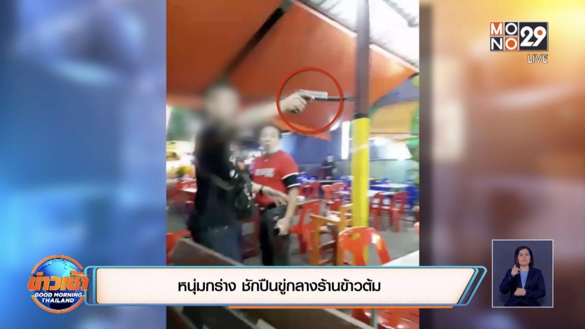 หนุ่มกร่าง ชักปืนขู่กลางร้านข้าวต้ม