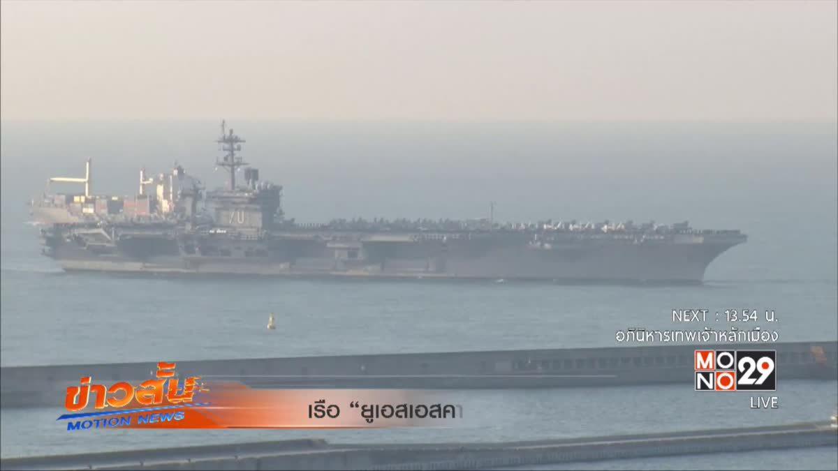 """เรือ """"ยูเอสเอสคาร์ล วินสัน"""" เทียบท่าที่เกาหลีใต้"""