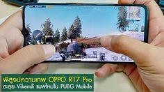 ตะลุยเมือง Vikendi แมพใหม่  PUBG Mobile สุดมัน พร้อมทดสอบความโหดของ OPPO R17 Pro