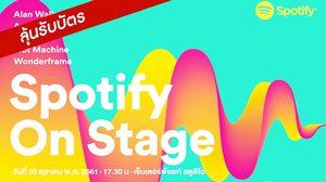 ร่วมสนุกชิงสิทธิ์ Meet & Greet และบัตรคอนเสิร์ต Spotify on Stage