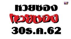 หวยซอง งวดวันที่ 30 ธันวาคม 2562 อยากถูกหวยต้องคุยกัน