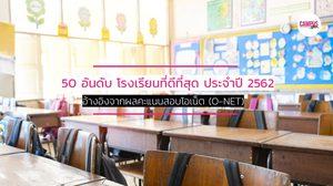 50 อันดับ โรงเรียนมัธยมศึกษาที่ดีที่สุดในไทย ประจำปี 2562
