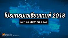 🏅 [วันนี้] โปรแกรม เอเชียนเกมส์ 2018 วันที่ 31 สิงหาคม 2561
