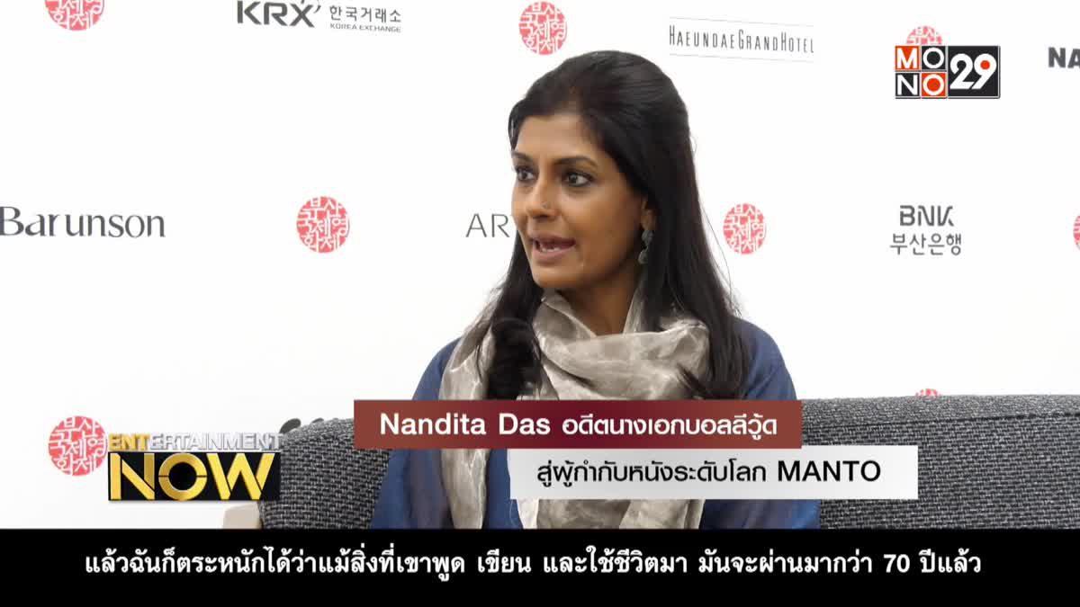 Nandita Das อดีตนางเอกบอลลีวู้ด สู่ผู้กำกับหนังระดับโลก MANTO