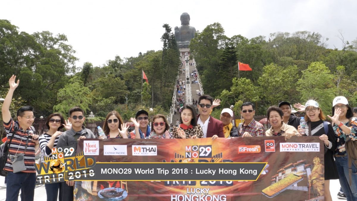 MONO29 World Trip 2018 : Lucky Hong Kong ตอนที่ 1