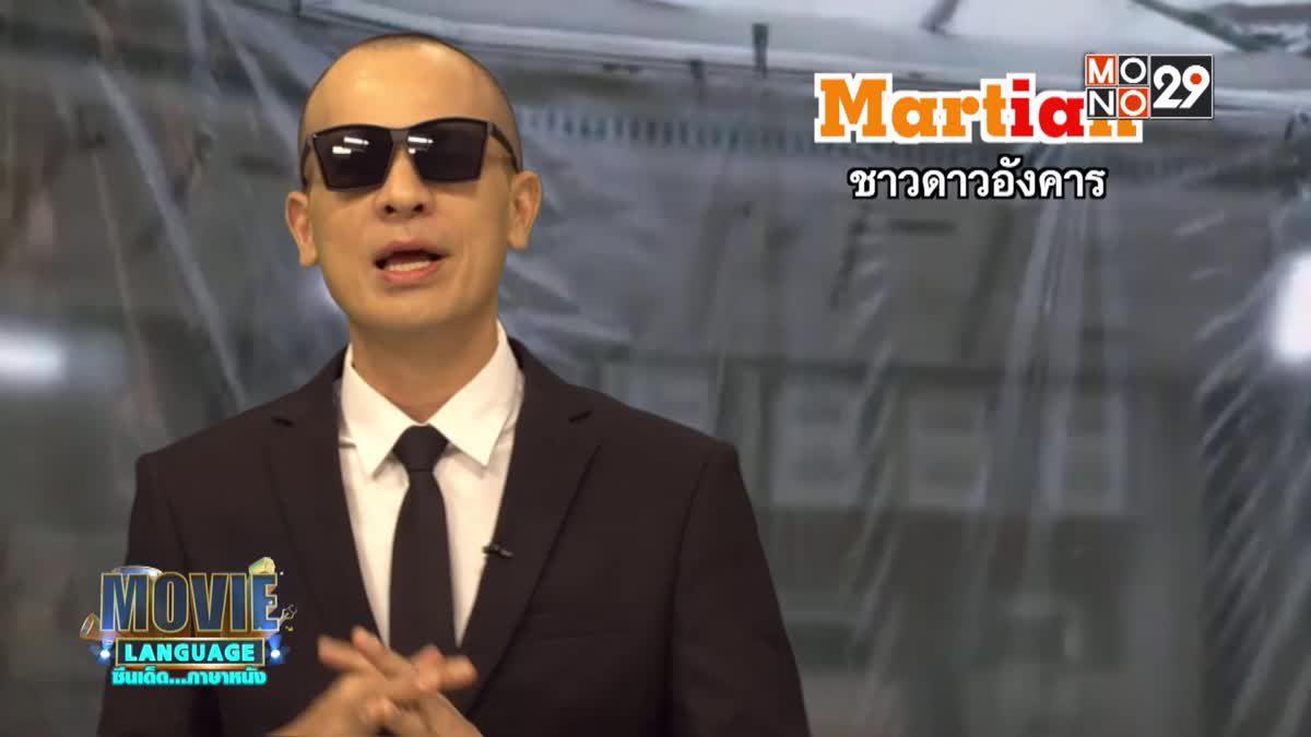Movie Language จากภาพยนตร์เรื่อง The Martian กู้ตาย 140 ล้านไมล์