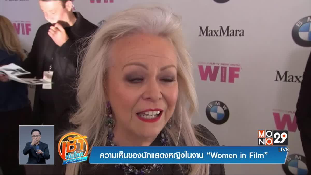"""ความเห็นของนักแสดงหญิงในงาน """"Women in Film"""""""