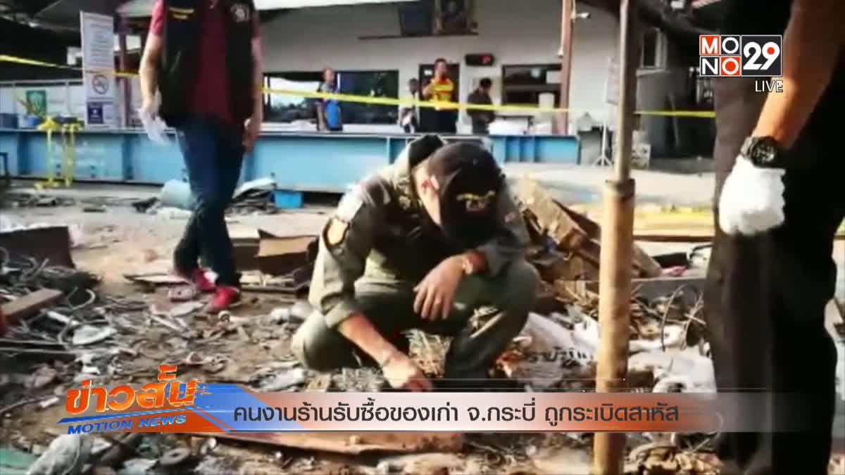 คนงานร้านรับซื้อของเก่า จ.กระบี่ ถูกระเบิดสาหัส