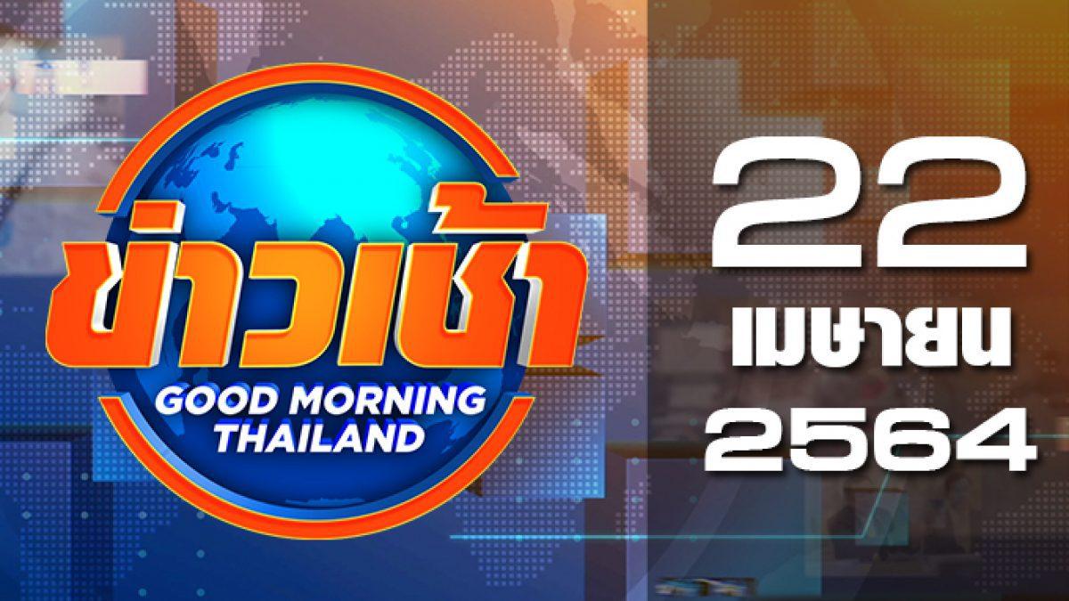 ข่าวเช้า Good Morning Thailand 22-04-64