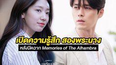 พัคชินฮเย – ฮยอนบิน เผยความรู้สึก พร้อมขอบคุณผู้ชม หลังปิดฉาก Memories of The Alhambra