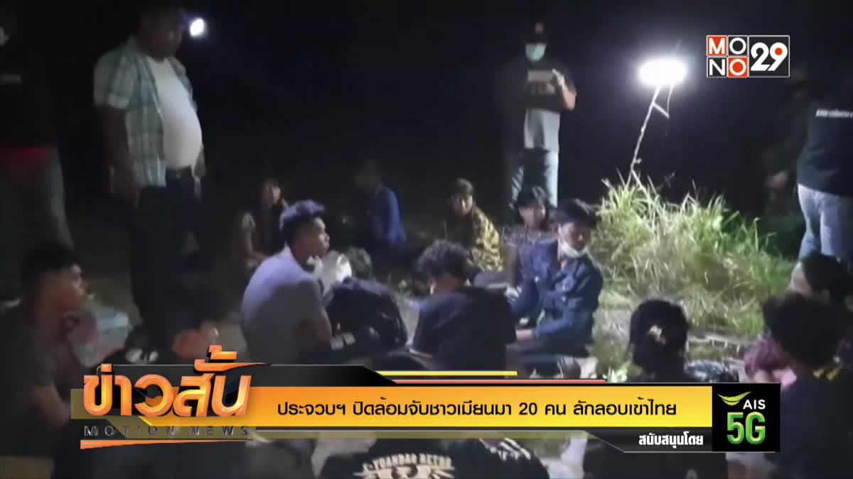 ประจวบฯ ปิดล้อมจับชาวเมียนมา 20 คน ลักลอบเข้าไทย