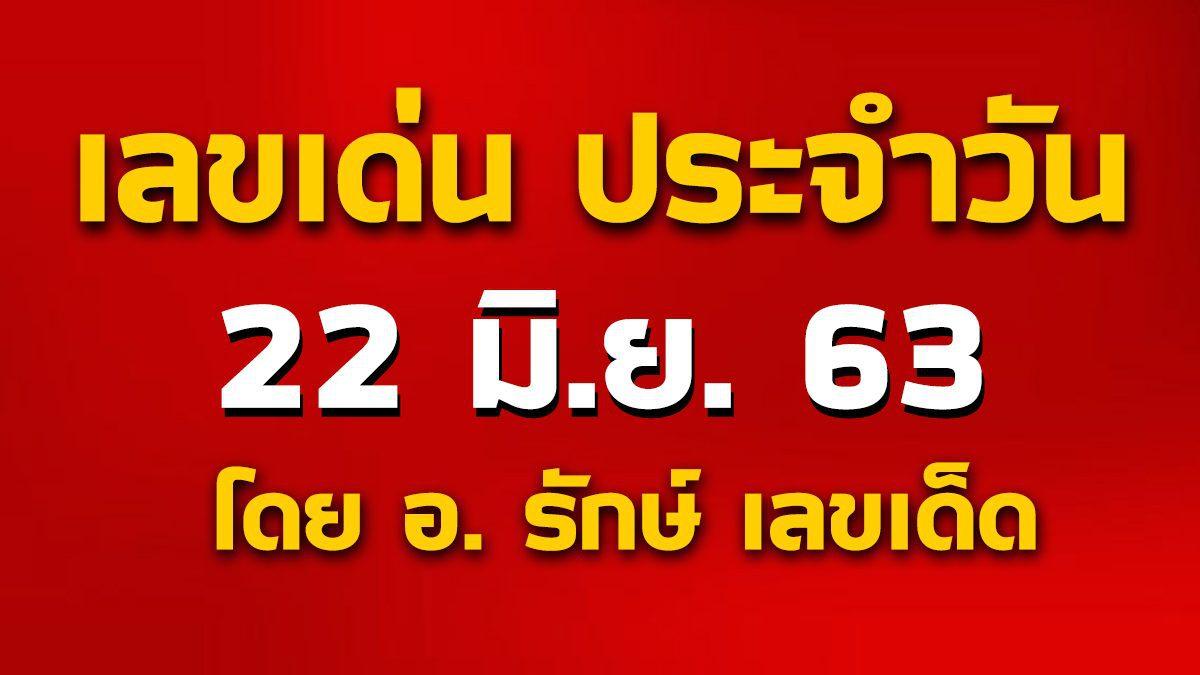 เลขเด่นประจำวันที่ 22 มิ.ย. 63 กับ อ.รักษ์ เลขเด็ด