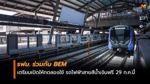 รฟม.ร่วมกับ BEM เตรียมเปิดให้ ปชช.ทดลองใช้ รถไฟฟ้าสายสีน้ำเงินฟรี 29 ก.ค.นี้