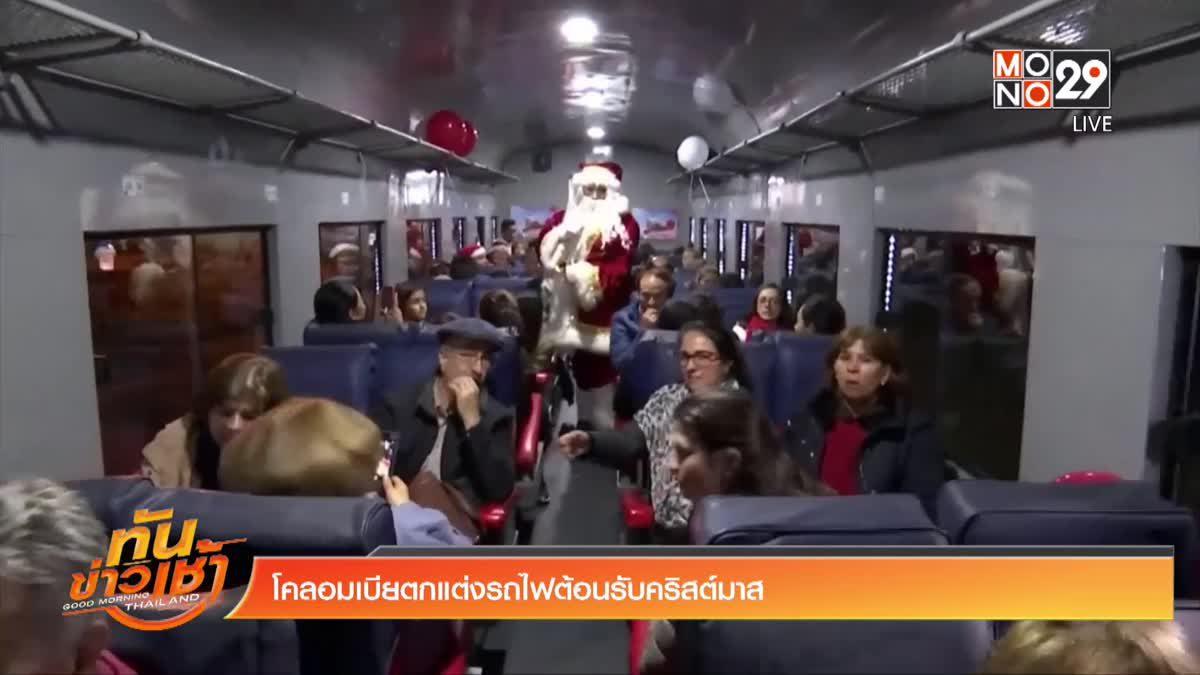 โคลอมเบียตกแต่งรถไฟต้อนรับคริสต์มาส