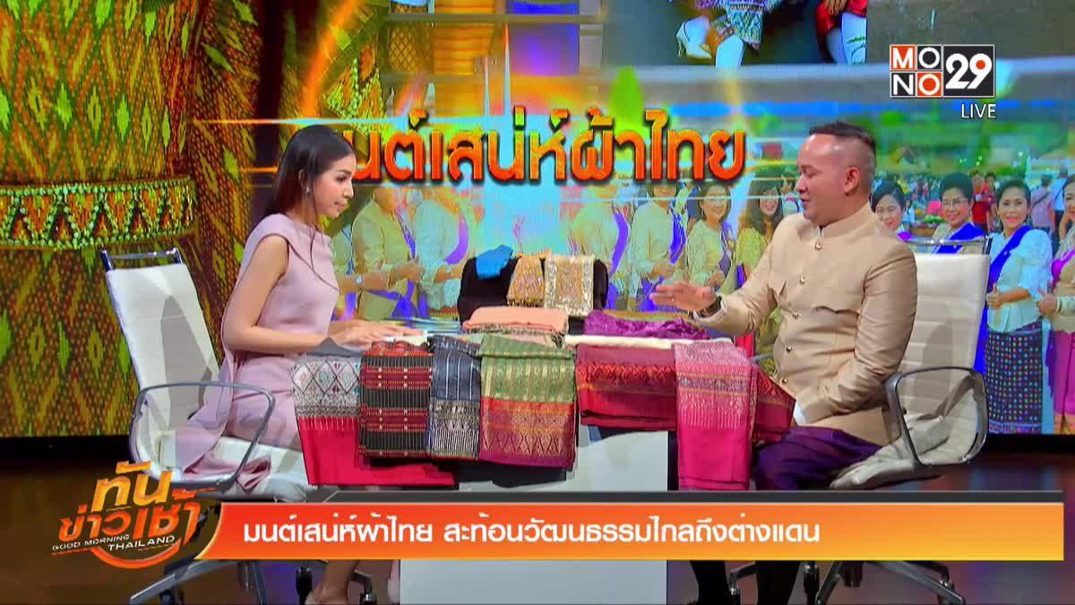 The Morning – มนต์เสน่ห์ผ้าไทย สะท้อนวัฒนธรรมไกลถึงต่างแดน