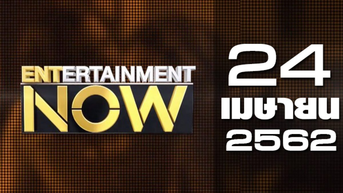 Entertainment Now Break 2 24-04-62