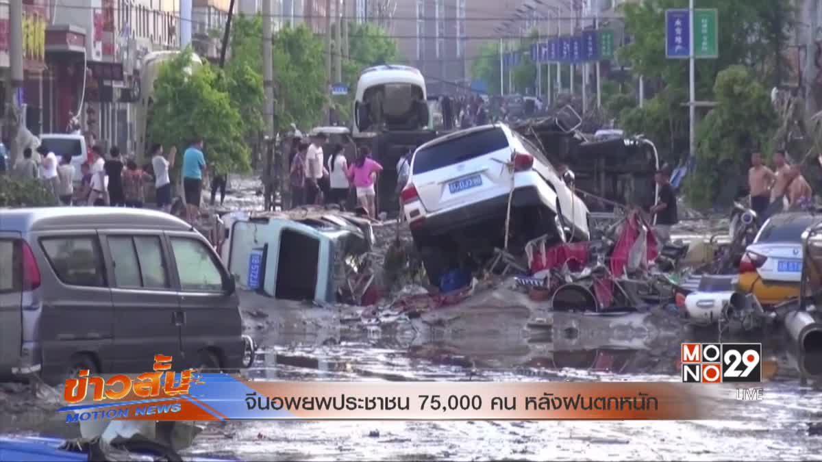จีนอพยพประชาชน 75,000 คน หลังฝนตกหนัก
