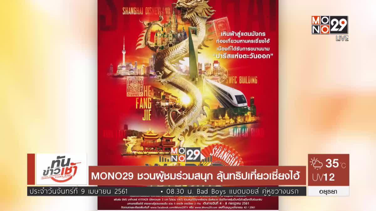 MONO29 ชวนผู้ชมร่วมสนุก ลุ้นทริปเที่ยวเซี่ยงไฮ้