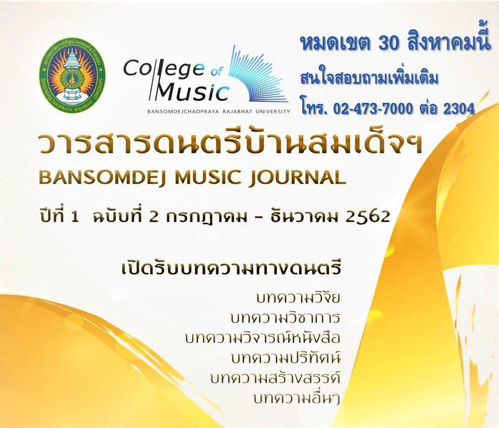 วารสารดนตรีมหาวิทยาลัยราชภัฏบ้านสมเด็จเจ้าพระยา เปิดรับบทความวิชาการ งานวิจัย และนวัตกรรมในสาขาดนตรีทุกสาขา