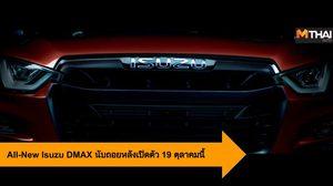 All-New Isuzu DMAX นับถอยหลังเปิดตัวรถกระบะยอดนิยม 19 ตุลาคมนี้