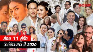 11 คู่รักดาราที่เตรียมลั่นระฆังวิวาห์ ปี 2020