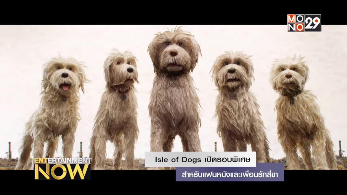 lsle of Dogs เปิดรอบพิเศษ สำหรับแฟนหนังและเพื่อนรักสี่ขา