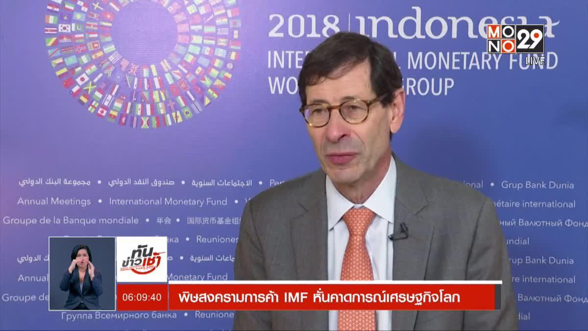 พิษสงครามการค้า IMF หั่นคาดการณ์เศรษฐกิจโลก
