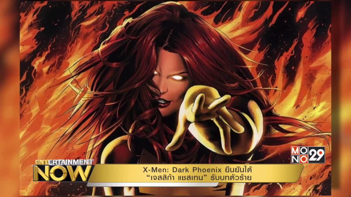"X-Men: Dark Phoenix ยืนยันได้ ""เจสสิก้า แชสเทน"" รับบทตัวร้าย"