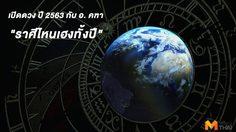 เปิดดวง ปี 2563 กับ อ. คฑา ราศีไหนเฮงทั้งปี