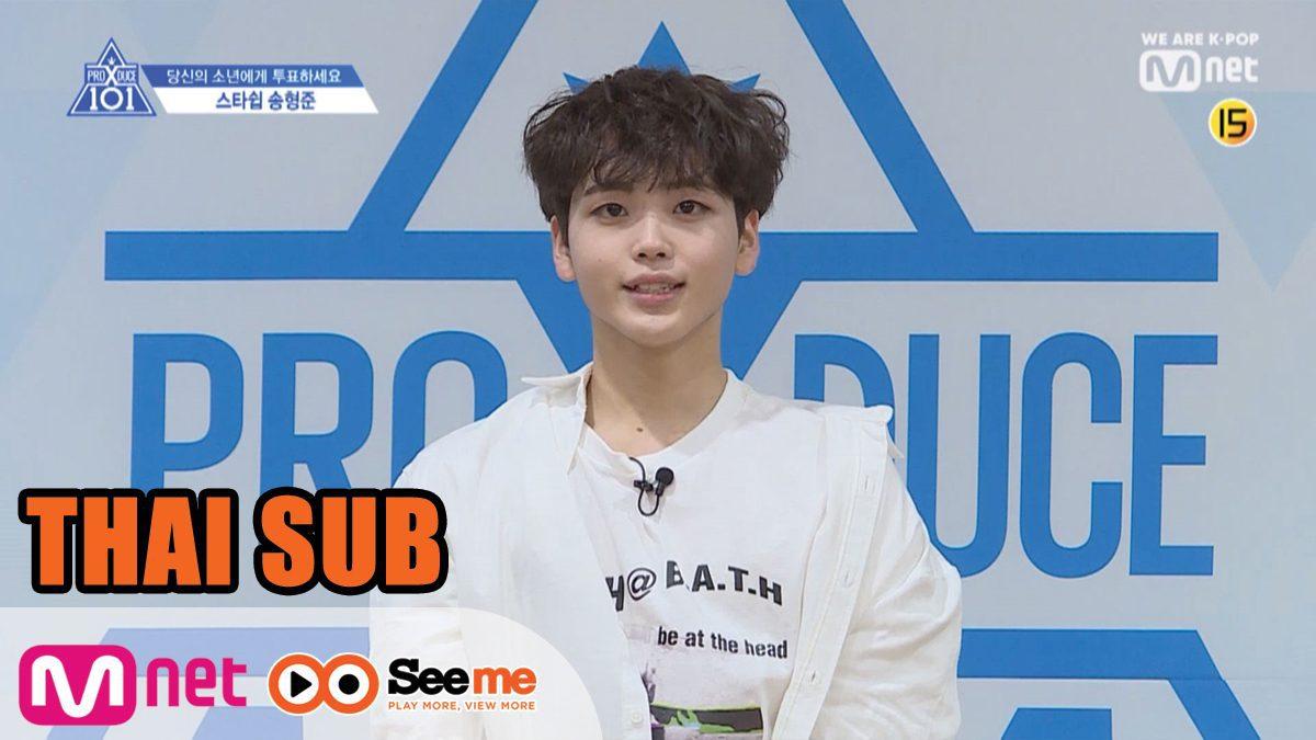 [THAI SUB] แนะนำตัวผู้เข้าแข่งขัน | 'ซง ฮยองจุน'  SONG HYEONG JUN I จากค่าย STARSHIP Entertainment
