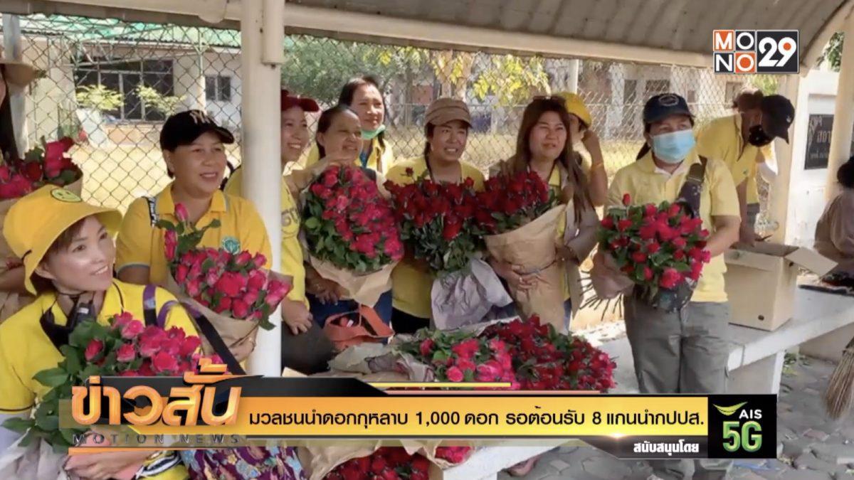 มวลชนนำดอกกุหลาบ 1,000 ดอก รอต้อนรับ 8 แกนนำกปปส.