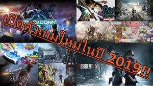 เปิดตัวเกมใหม่ในปี 2019 !! ในปีนี้จะมีเกมอะไรสนุกๆให้เล่นบ้างไปดูกัน
