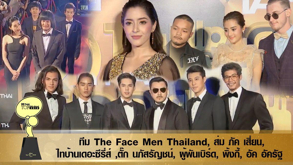 เดินพรมแดง ทีม The Face Men Thailand, ส่ม ภัค เสี่ยน, ไทบ้านเดอะซีรี่ส์ ,ตั๊ก นภัสรัญชน์, ผู้พันเบิร์ด, พิ้งกี้, อัค อัครัฐ