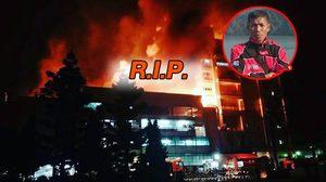 เศร้า! แรงงานไทยเสียชีวิต 2 ราย หลังเกิดเหตุไฟไหม้ที่ไต้หวัน