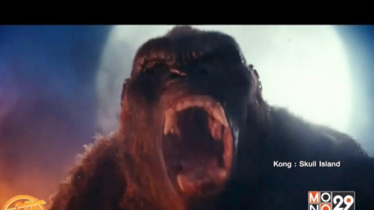 Kong: Skull Island ครองอันดับ 1 Box office