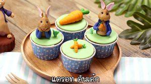 วิธีทำ แครอทคัพเค้ก เมนูน่ารัก เอาใจกระต่ายน้อยที่บ้าน