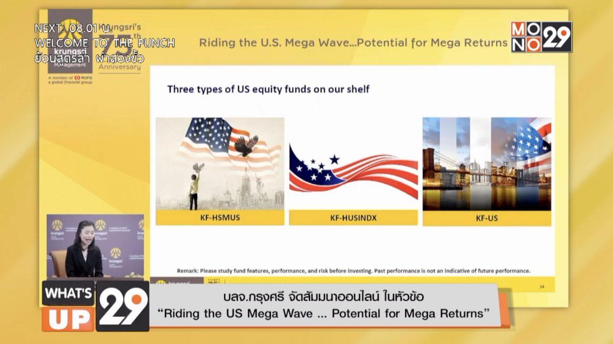 KrungsriAsset จัดสัมมนาออนไลน์ เพื่อชี้ทิศทางการลงทุนตลาดหุ้นในสหรัฐฯ