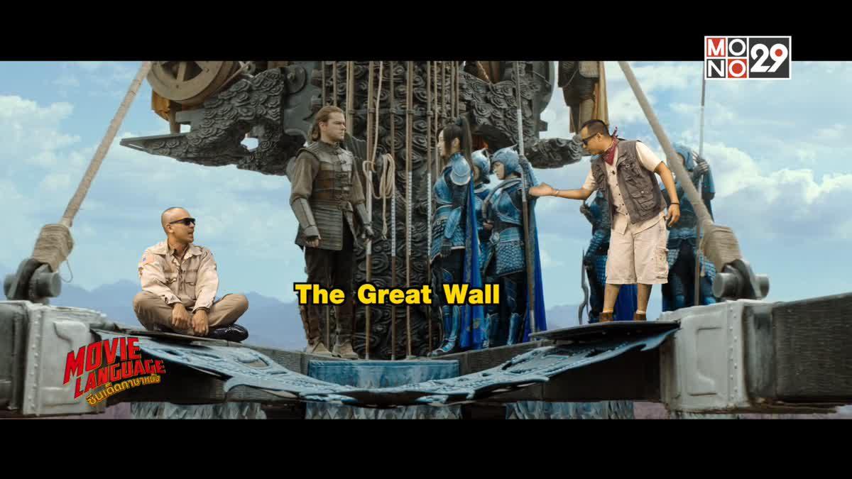 Movie Language ซีนเด็ดภาษาหนัง จากภาพยนตร์เรื่อง The Great Wall