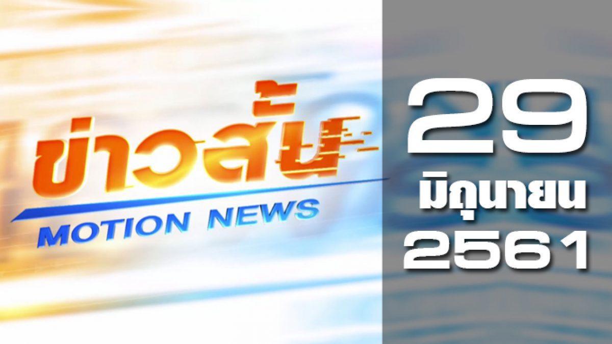 ข่าวสั้น Motion News Break 1 29-06-61