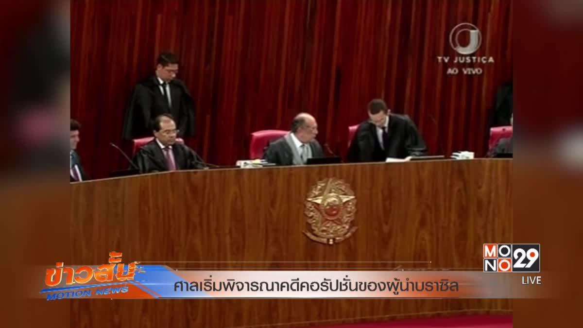 ศาลเริ่มพิจารณาคดีคอรัปชั่นของผู้นำบราซิล