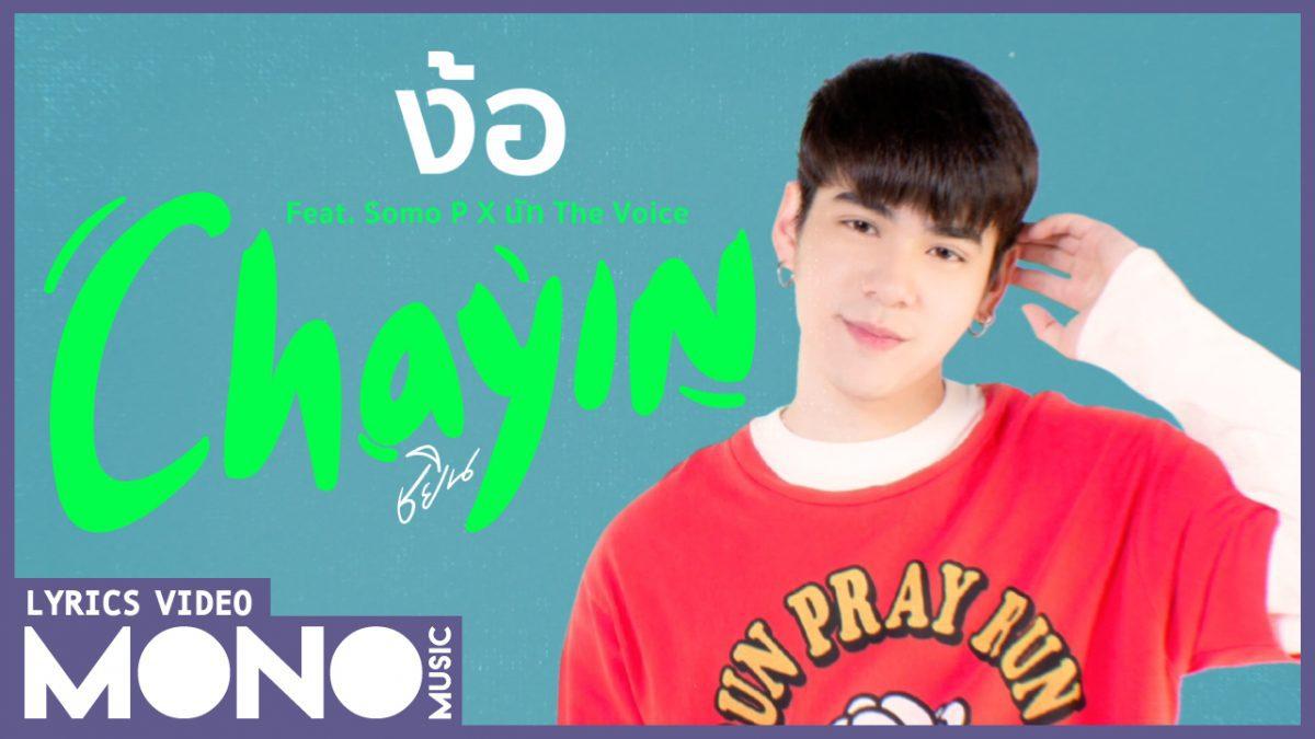 ง้อ feat. Somo P x นัท The Voice - Chayin (ชยิน) [Lyrics Video]