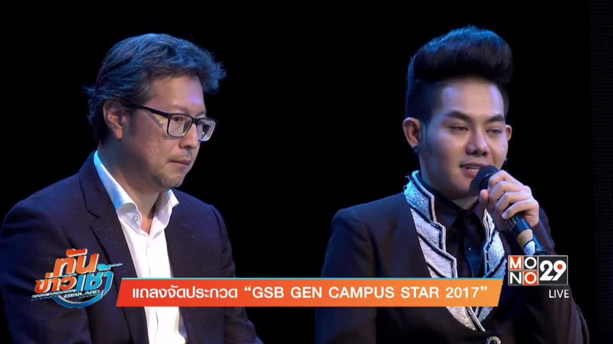 """แถลงจัดประกวด """"GSB GEN CAMPUS STAR 2017"""""""