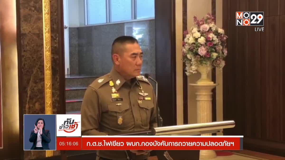 ก.ต.ช.ไฟเขียว ผบก.กองบังคับการถวายความปลอดภัยฯ