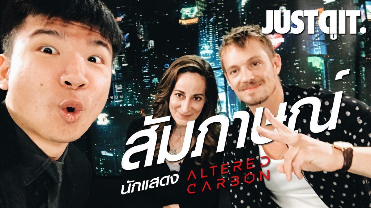JUST ASK! ทีมนักแสดง ALTERED CARBON ซีรีส์ไซไฟฟอร์มยักษ์เรื่องใหม่ของ Netflix #JUSTดูIT