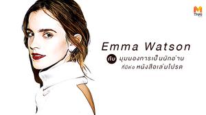 Emma Watson กับมุมมองการเป็นนักอ่านที่มีต่อหนังสือเล่มโปรด